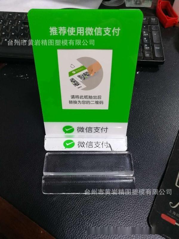 展示桌牌定制 扫码支付桌牌 有机玻璃支付宝标牌