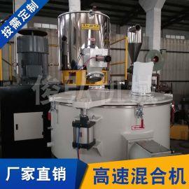实验室高速混合机 塑料搅拌机 多用途高速混合机
