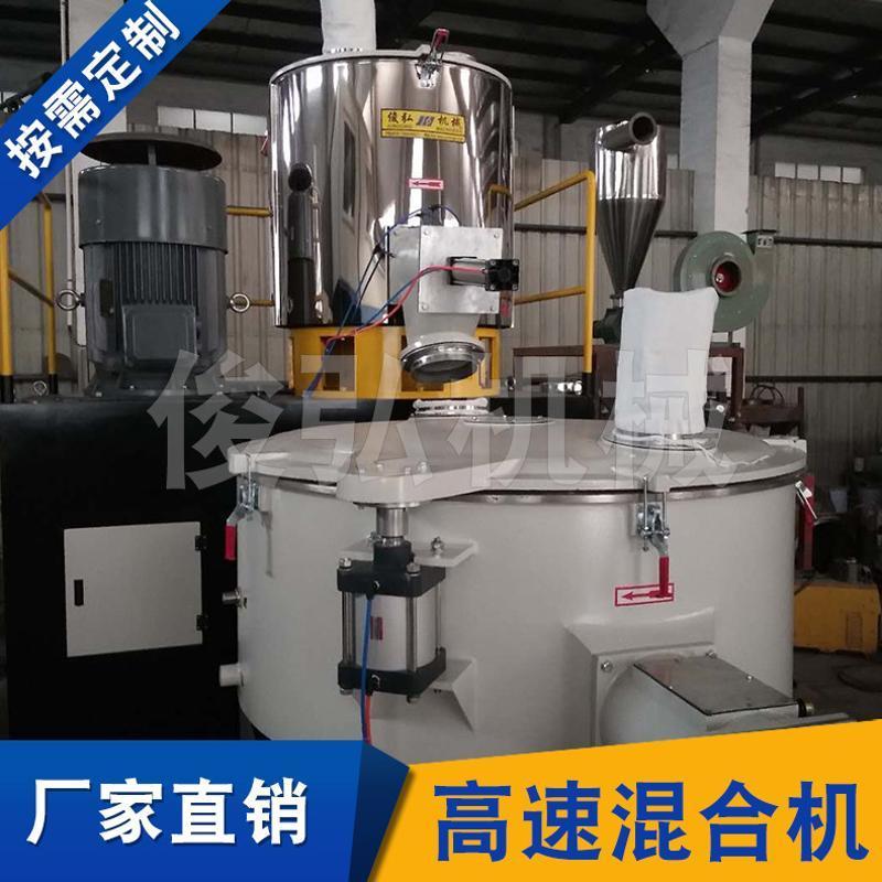 實驗室高速混合機 塑料攪拌機 多用途高速混合機