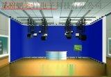 虚拟演播室体与全新计算机技术的电视节目制作系统