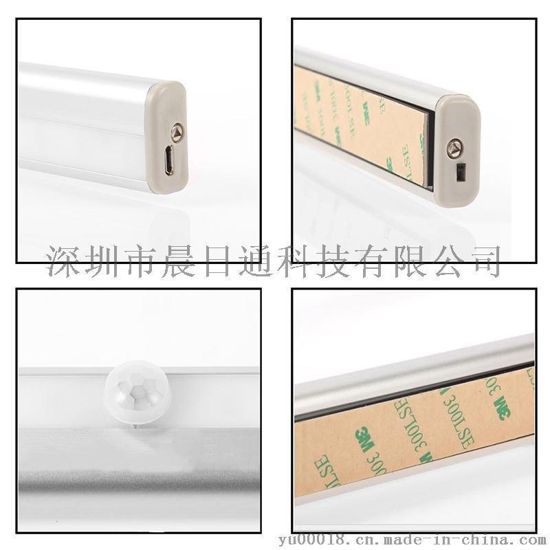 晨日通L0409USB充电款20LED长条铝合金人体感应灯红外感应衣柜灯酒柜灯抽屉灯