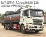 润知星牌SCS5250GFWSX型陕汽盐酸槽罐车