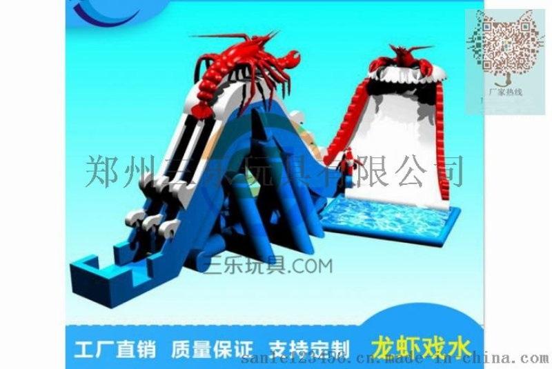 各種水上遊樂設備充氣水滑梯龍蝦嬉水樂園