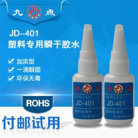 九点牌JD-401粘PET塑料低白化瞬间快干胶