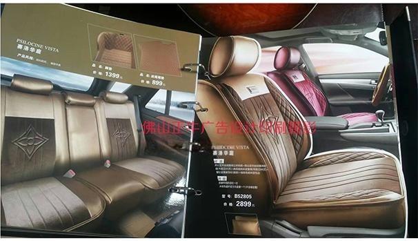 汽车座套产品画册设计印刷图片欣赏