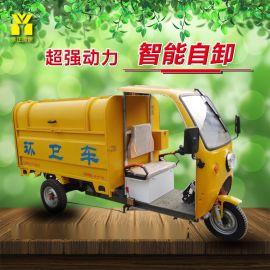 电动三轮垃圾清运车三轮电动自卸环卫车厂家直销