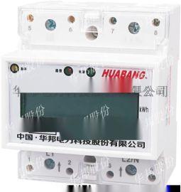 单相有功电能表 导轨安装 计度器/液晶显示 带485通讯