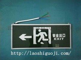 长沙劳士安全出口指示牌批发