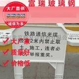 """双立柱-燃气警示牌◆""""西气东输""""穿越牌∨燃气警示牌"""