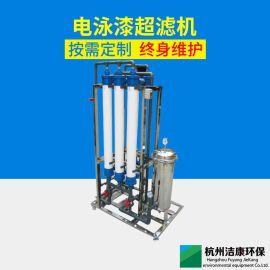 杭州洁康/电泳漆超滤回收机组过滤机/回用/电镀废水处理设备