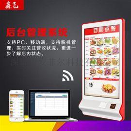 智能点餐机多功能点餐系统自助点菜机收银一体机