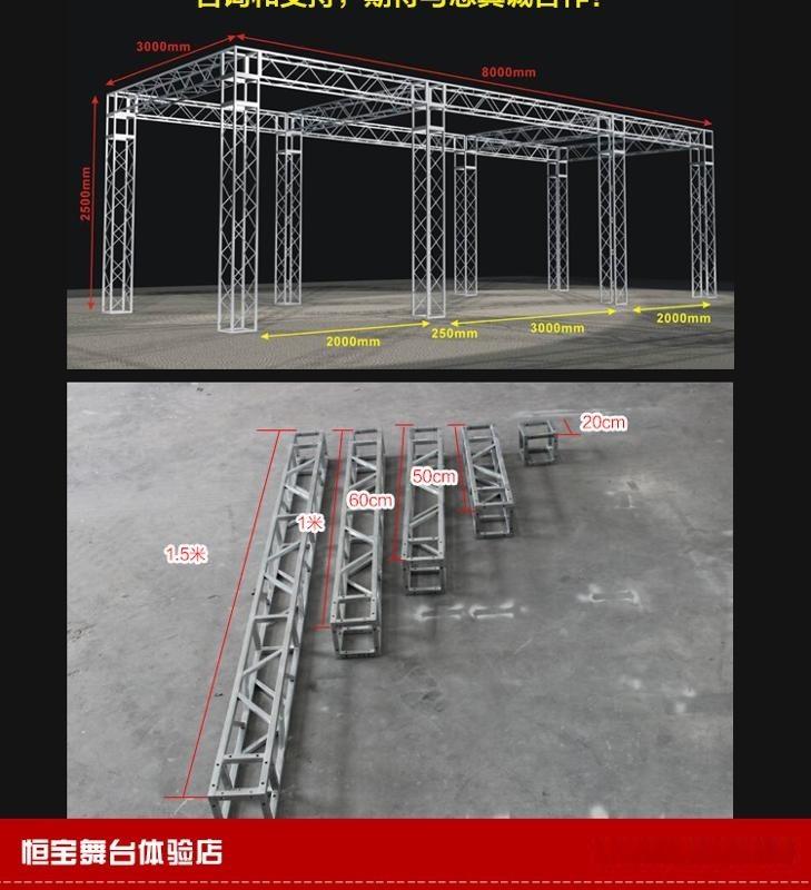 钢铁桁架移动活动婚庆t台广告桁架铝合金truss架灯光架