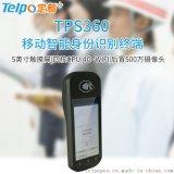 天波TPS360手持身份证识别终端