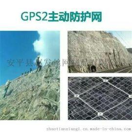 GPS2型主动防护网.GPS2型主动防护网型号