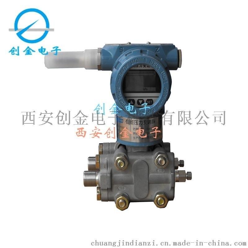 电容式差压变送器 SP3051DP/FB1151AP/CF3351/DET-1151GP/FB3351GP参数可定制