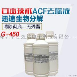 ACF去除液G-430 G-450液晶屏返修专用LCM返修 排线返修去除效果快