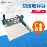 瓦楞纸板边压粘合取样器东莞厂家供应