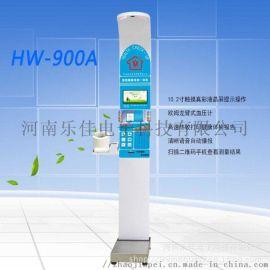 乐佳HW-900A  机 医用身高体重测量仪