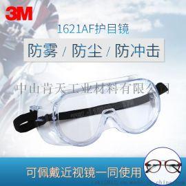 3M1621AF防冲击防飞溅防雾防尘防风沙护目镜