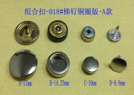 唐氏钮扣厂家全程式供应双针四合扣扣环保双针钮扣
