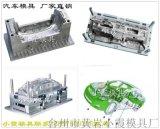 塑膠件模具加工生產製造公司廠家定做麪包車前保險槓模具