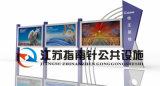 供应安徽合肥宣传栏 厂家专业化定制 直销