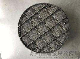 钛合金金属丝网除沫器