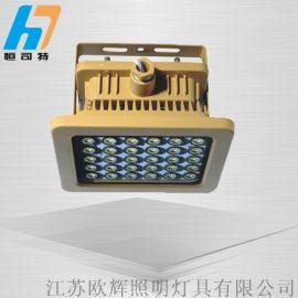 方形LED防爆投光灯,LED防爆灯