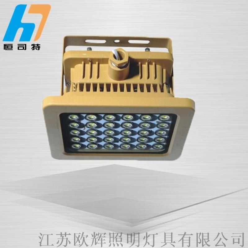 方形LED防爆投光燈,LED防爆燈