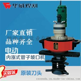 上海华威 ISY-80 内涨式电动管子坡口机