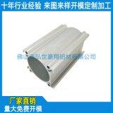 定製氣缸鋁型材 鋁合金電動氣缸外殼 電機箱氣缸開模