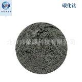 碳化钛 纳米微米碳化钛 高纯超细碳化钛 TiC