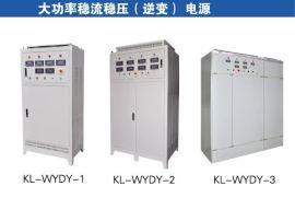 智能KL-WLWY-500A/380V稳压稳流电源