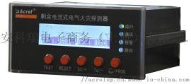 剩餘電流電氣火災監控探測器安科瑞ARCM200BL-J1