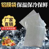 冷链运输铝膜袋一次性保冷保温袋