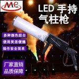 酒吧手持氣柱槍 CO2二氧化碳LED幹冰槍