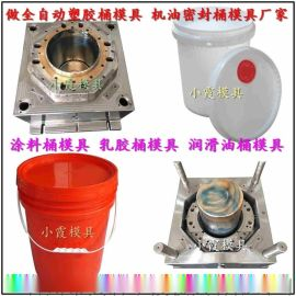 5升10公斤18L20KG塗料桶模具