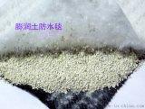 人工湖用防水毯 天然鈉基膨潤土防水毯 覆膜防水毯