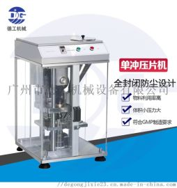 广州德工 现货 DP-12单冲压片机 中药压片机