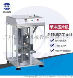 廣州德工 現貨 DP-12單衝壓片機 中藥壓片機