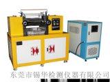 防爆開煉機 PVC實驗型雙輥開煉機電加熱小型