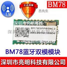 创杰BM78蓝牙模块BM78SPP05NC2