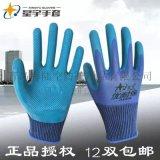 星宇手套優耐保A688氣耐磨防滑勞保浸膠防護手套