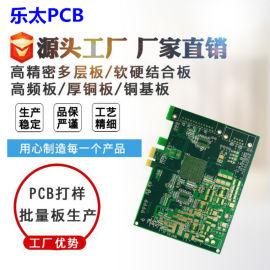 PCB线路板打样单双面板批量加急多层电路