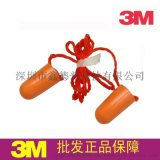 3M 1110隔音耳塞 防噪音耳塞发泡有绳耳塞