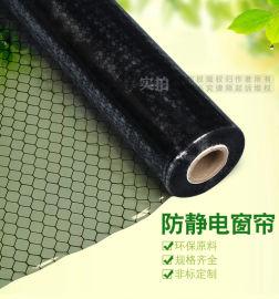 深圳防静电帘 透明网格防静电窗帘