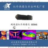 测高温红外热像仪 冶金高温红外测温仪GC86G