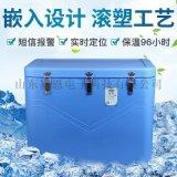 藥品保溫箱 GSP試劑冷藏箱遠程溫度記錄