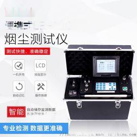 自動煙塵採樣器 LB-70C