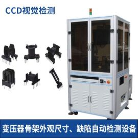 布料缺陷外观检测设备_机器视觉检测设备_光学筛选机